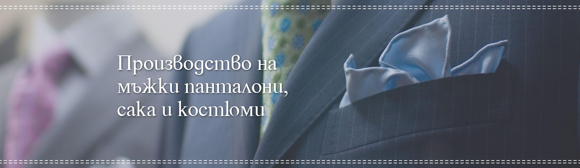 Производство на мъжки панталони, сака и костюми